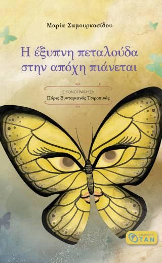 Η έξυπνη πεταλούδα στην απόχη πιάνεται
