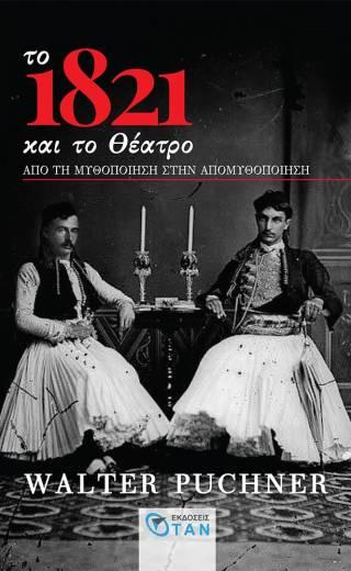 Το 1821 και το θέατρο. Από τη μυθοποίηση στην απομυθοποίηση.