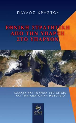 Εθνική στρατηγική από την ύπαρξη στο υπάρχον/ Ελλάδα και Τουρκία στο Αιγαίο και την Ανατολική Μεσόγειο